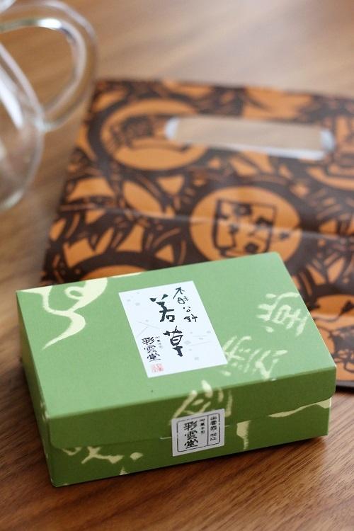 彩雲堂 若草 和菓子 島根 松江 松江城 ドリップコーヒー